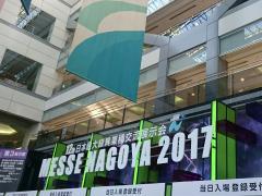 メッセナゴヤ2017会場入口